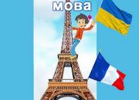 оголошення Приватні уроки французької із залученням носія мови для школярів