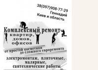 оголошення Ремонт квартир домов офисов