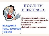 оголошення Послуги електрика