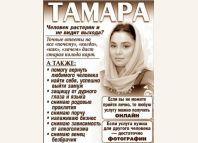 оголошення Тамара