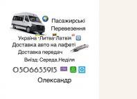 оголошення Перевезення пасажирів до Литви - Латвії