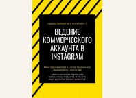 оголошення Требуется работник для ведения бизнес аккаунта в Instagram